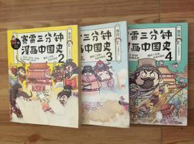 赛雷三分钟漫画中国史 2-4 三册合售