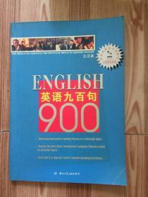 英语900句 生活篇