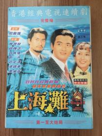VCD:上海滩 完整编 全10碟盒装