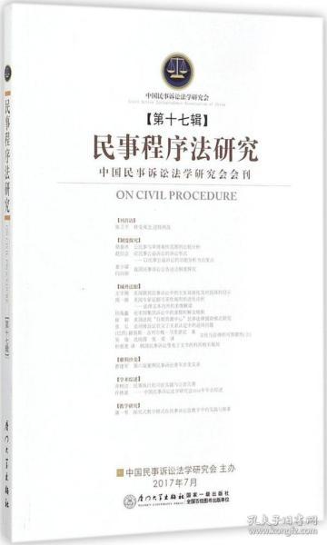 民事程序法研究(第十七辑)/民事程序法研究