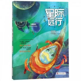 星际远行 许友彬幻想成长系列三部曲 少儿童绘本书籍 绘画/漫画/连环画/卡通故事少儿书籍 儿童图书 温情幻想