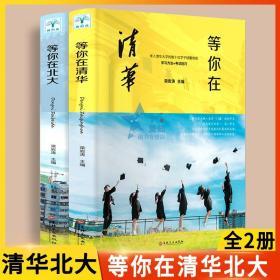 等你在清华北大正版2册 高中考生备考分析提分的学习方法和考试技巧的心理指南书我在清华北大等你不是梦高考蝶变励志书籍