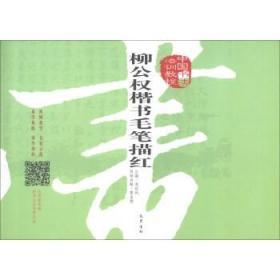 柳公权 楷书毛笔描红(中国书法培训教程) 正版 书籍