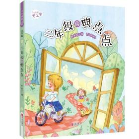 小小孩爱上学 二年级的典点点注音版 幼小衔接儿童读物适合7-10岁儿童文学绘本注音版小学二年级阅读推荐男生版儿童文学