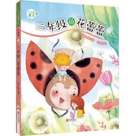 小小孩爱上学 二年级的花蕾蕾注音版 幼小衔接儿童读物适合7-10岁儿童文学绘本注音版小学二年级阅读推荐儿童成长规范指导图文书
