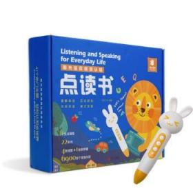 阳光宝贝情境认知点读书阳光三采9787555284284青岛儿童文学 全新正版