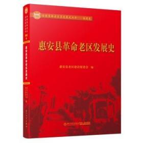 惠安县革命老区发展史