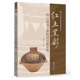 红土黑彩:西汉南越王博物馆馆藏彩陶