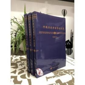 中国历史考古学论文集(全3册) 9787030381248