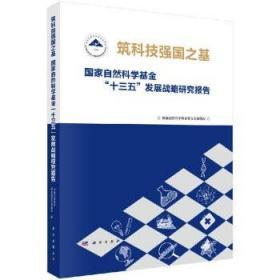 筑科技强国之基/国家自然科学基金十三五发展战略研究报告