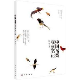 中国鸟类观察笔记