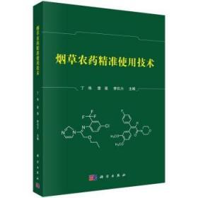 烟草农药精准使用技术
