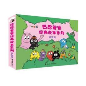 巴巴爸爸经典故事系列·诞生篇(套装共5册) [3-6岁]