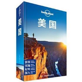 孤独星球Lonely Pla国际指南系列:美国(第二版) 澳大利亚Lonely Planet