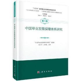 中国草业发展保障体系研究