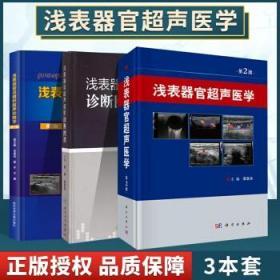 正版3本 浅浅表器官声医学第2版+浅表器官声造影诊断图谱+浅表器官及组织声诊断学 临床声医