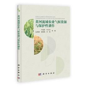黄河流域农业气候资源与保护性耕作