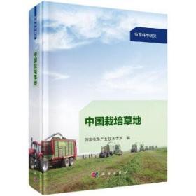 中国栽培草地