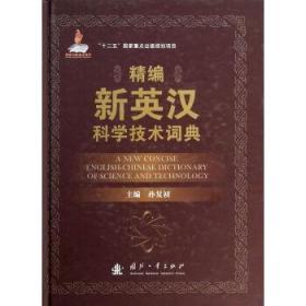 精编新英汉科学技术词典(精)
