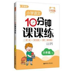 计时练:小学语文10分钟课课练(部编版)(六年级下)