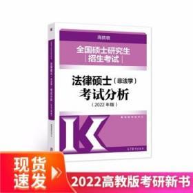 全国硕士研究生招生考试法律硕士(非法学)考试分析(2022年版)