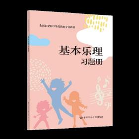 基本乐理习题册(全国职业院校学前教育专业教材)