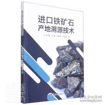 进口铁矿石产地溯源技术