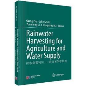 雨水集蓄利用农业和供水应用(英文版)