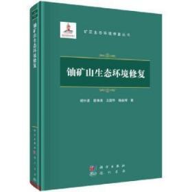 铀矿山生态环境修复谢水波龙门书局9787508860312 科学与自然书籍