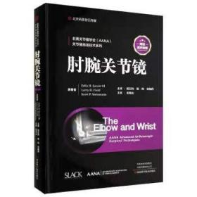 正版精装 肘腕关节镜 关节镜高级技术系列 原声视频 祝云利 河南科学技术978757