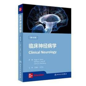 临床神经病学(第10版)王维治,王化冰主编 9787117310475  2021年参考书