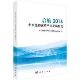 启航2016北京生物医药产业发展报告