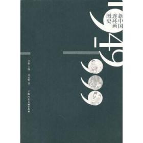 新中国连环画图史1949-1999 刘永胜 9787532263370 上海人民美术