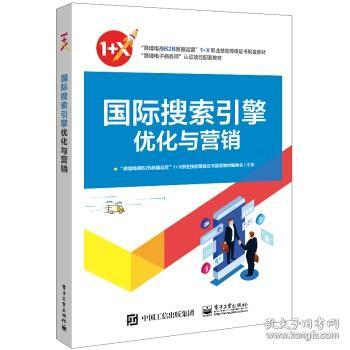 国际搜索引擎优化与营销