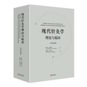 现代针灸学理论与临床(中英文版)