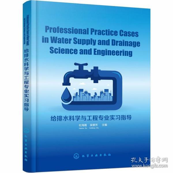 ProfessionalPracticeCasesinWaterSupplyand