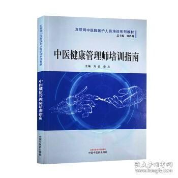 中医健康管理师培训指南·互联网中医院医护人员培训系列教材