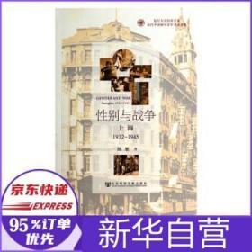 性别与战争(上海1932-1945)/复旦大学历史学系近代中国研究青年学者书系