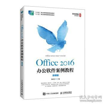 Office 2016办公软件案例教程(微课版)