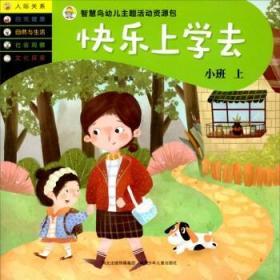 快乐上学去(小班上)-智慧鸟幼儿主题活动资源包