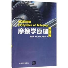 摩擦学原理(第5版)