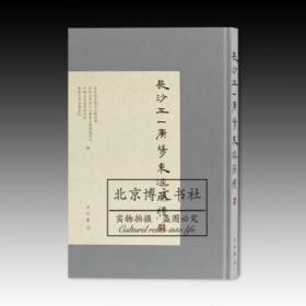 长沙五一广场东汉简牍(伍)【精】【预售图书】