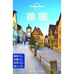 孤独星球Lonely Pla旅行指南系列:德国 澳大利亚Lonely Planet公司 97