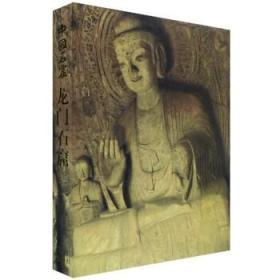 中国石窟:龙门石窟(第1卷)