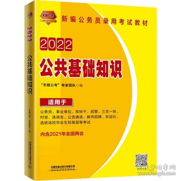 公务员考试用书2022公务员录用考试教材公共基础知识