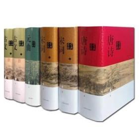 中国文学鉴赏辞典共6册