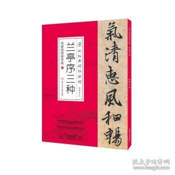 历代经典碑帖集珍-兰亭序三种(名家视频教学版)