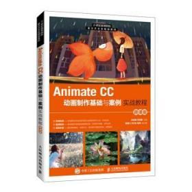 Animate CC动画制作基础与案例实战教程(微课版)