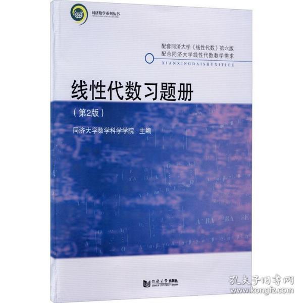 线性代数习题册(第2版)/同济大学数学科学学院