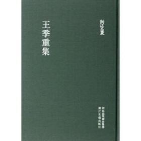 王季重集(精)/浙江文丛
